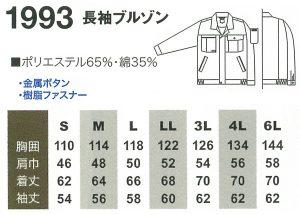 1993サイズ表