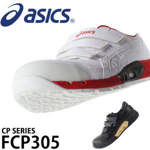 FCP305メイン画像
