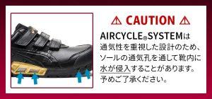 エアサイクルシステム注意点