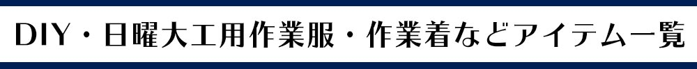 DIY・日曜大工作業服