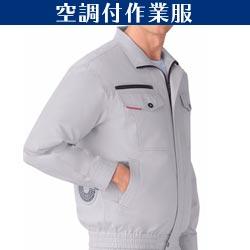 空調付作業服