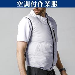 空調付き作業服