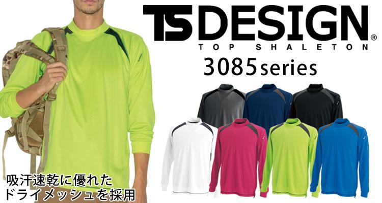 レディース作業服5