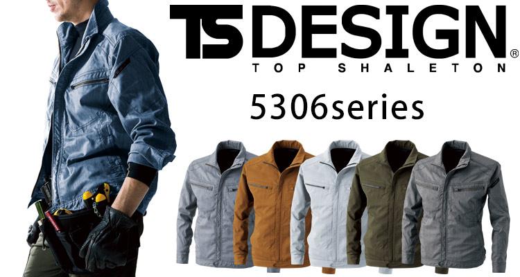 e49db1406e4925 春夏用作業服TSデザイン(TS-DESIGN)の商品一覧| 作業服・作業着・安全 ...