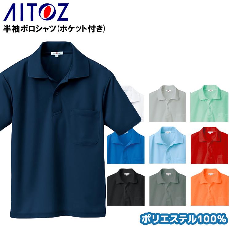 アイトスAZ-10579