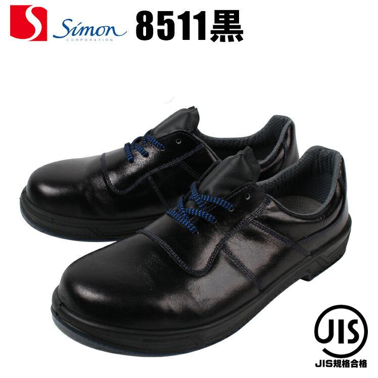 シモンSimonの安全靴 短靴8511-KURO ...