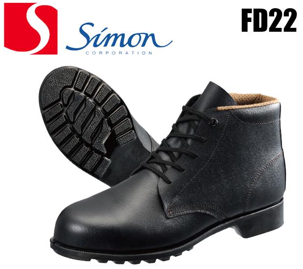 シモンSimonの編み上げ 安全靴FD22| サンワーク本店