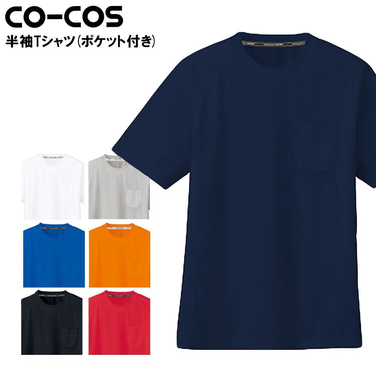 コーコスAS-657