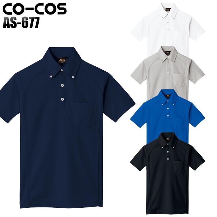 コーコスAS-677