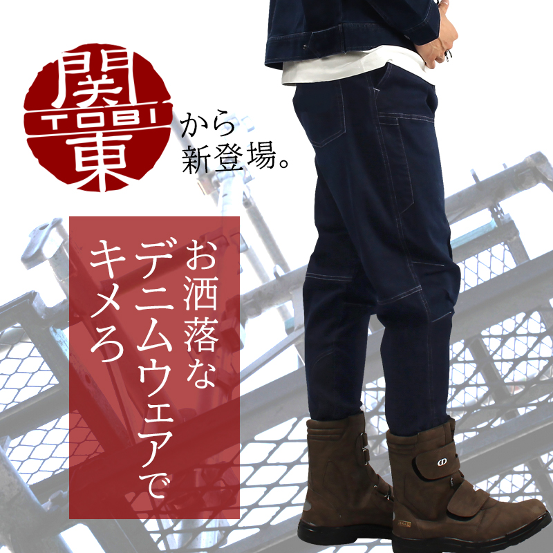 関東鳶 乗馬パンツ