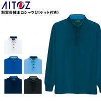 ◎ アイトス 長袖ポロシャツ az-50012