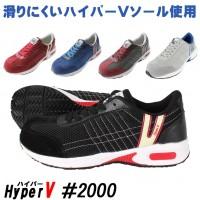 ハイパーV2000 喜多