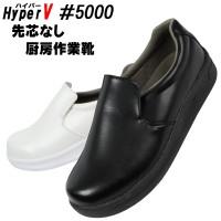 ハイパー V 5000 喜多 作業靴(先芯なし)