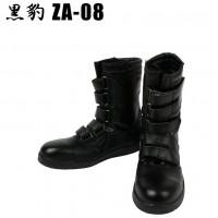 安全靴 ZA 08 580008