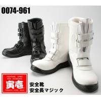 寅壱 安全靴 0074 961