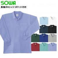◆ 桑和 ポロシャツ 0020