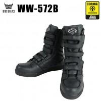 安全靴 ワイドウルブスWW-572B JSAA規格 A種認定
