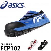 安全靴 アシックスFCP102 JSAA規格 A種認定