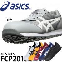 安全靴 アシックスFCP201 JSAA規格A種