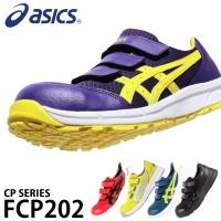 ◇安全靴  アシックス FCP202 JSAA規格A種