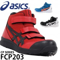 ◇安全靴  アシックス FCP203 JSAA規格A種