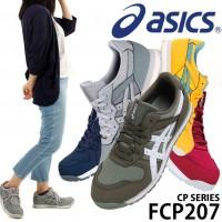 安全靴  アシックス FCP207(1272A001) JSAA規格A種