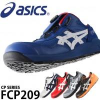 安全靴  アシックス FCP209(1271A029) JSAA規格A種