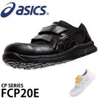 安全靴  アシックス FCP20E JSAA規格A種