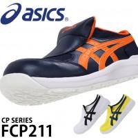 安全靴 アシックス FCP211(1273a031) JSAA規格  A種