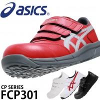 安全靴 アシックスFCP301 JSAA規格A種