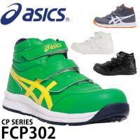 安全靴 アシックスFCP302 JSAA規格A種