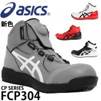 安全靴  アシックス FCP304(1271A030) JSAA規格A種 2020新作・新色