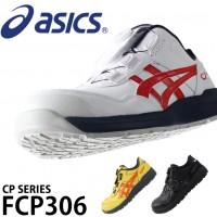 安全靴 アシックス FCP306 JSAA規格  A種 【2020新作】