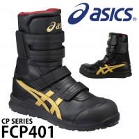 安全靴 アシックスFCP401 JSAA規格A種
