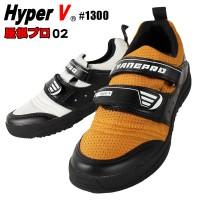 ハイパー V 1300 喜多 作業靴(先芯なし)