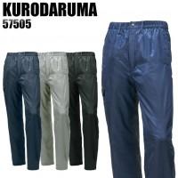 ●クロダルマ 57505 秋冬用 防寒パンツ
