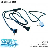■クロダルマ KS-23 ファン専用二股ケーブル(単品)