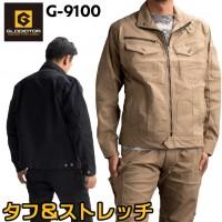 コーコス信岡 g-9100 秋冬用 長袖ブルゾン