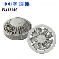 ■空調服 fan2200g ワンタッチファン グレー(単品)