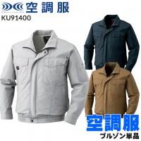 空調服 ku91400 綿薄手タチエリ長袖ブルゾン(単品)