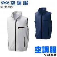 空調服 KU91830 空調ベスト(単品)