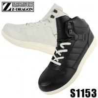 安全靴 自重堂S1153 JSAA規格 B種認定