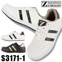 安全靴  Z-DRAGON S3171-1