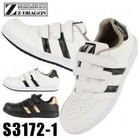 ★安全靴  Z-DRAGON S3172-1