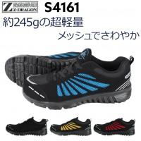 安全靴 自重堂S4161