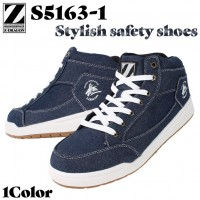 安全靴 自重堂S5163-1