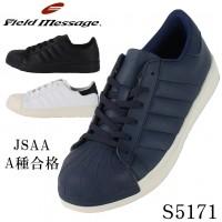 安全靴 自重堂S5171 JSAA規格A種