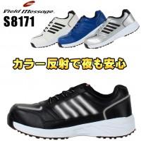 ★安全靴 自重堂S8171 JSAA規格A種