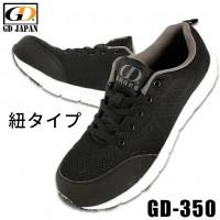 安全靴  ジーデージャパン GD-350-H