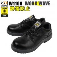 GD JAPAN 安全靴 W1100 JSAA規格 A種認定
